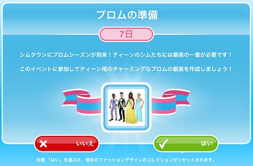ファッションデザイン趣味イベント「プロムの準備」開始のお知らせ(The Sims フリープレイ)