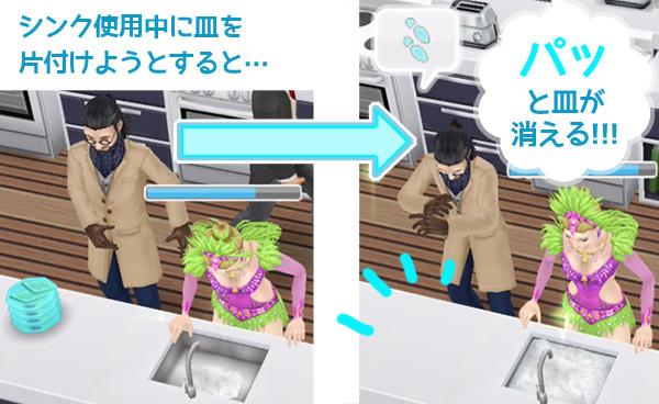 「シンク使用中に皿を片付けようとすると…パッと皿が消える」をデモンストレーションしている男女シム(The Sims フリープレイ)