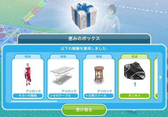 恵みのボックス報酬獲得:そろいの服装、ブランのテーブル、ビストロ用スツール、オニキス1個、その他(The Sims フリープレイ)