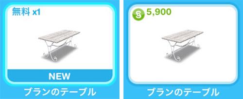 ブランのテーブル:1つめ無料、2つめ以降 5,900シムオリオン(The Sims フリープレイ)