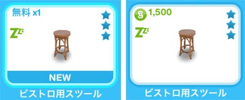 ビストロ用スツール:1つめ無料、2つめ以降 1,500シムオリオン(The Sims フリープレイ)