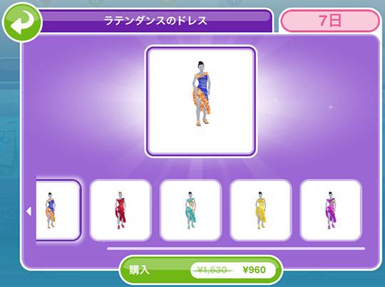 課金ストア「ラテンダンスのドレス」バンドル 960円(The Sims フリープレイ)