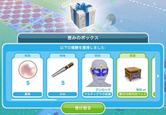 恵みのボックス報酬獲得:真珠5つ、のみ5つ、マルディグラの仮面・青、紫の70年代のベッドサイドテーブル、その他(The Sims フリープレイ)