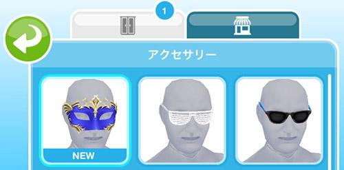 男性シムの洋服ダンス、アクセサリ。マルディグラの仮面・青のみ「NEW」となっている(The Sims フリープレイ)
