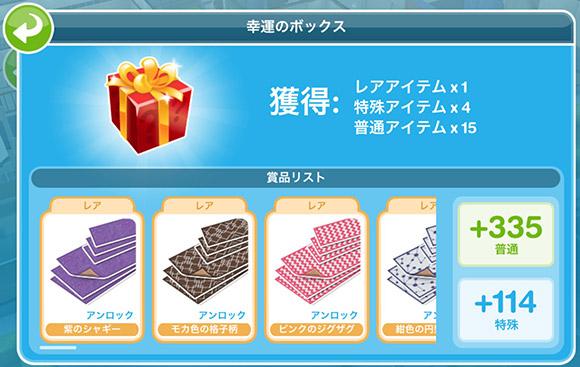 幸運のボックス詳細情報(The Sims フリープレイ)