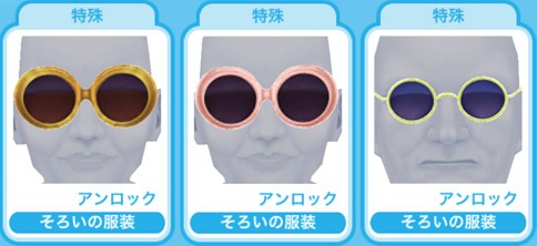 ミステリーボックス報酬「特殊アイテム」:サングラスがアイコンの「そろいの服装」(The Sims フリープレイ)