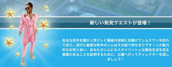 新しい発見クエストが登場「シムズ・アンド・ザ・シティ」(The Sims フリープレイ)
