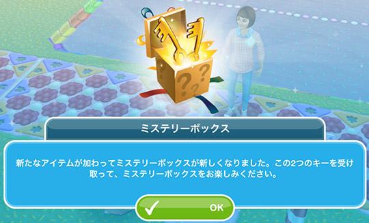ミステリーボックス・リニューアルのお知らせと、キー2つプレゼント(The Sims フリープレイ)