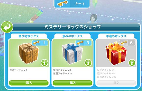 ミステリーボックスショップ:贈り物ボックス、恵みのボックス、幸運のボックス(The Sims フリープレイ)
