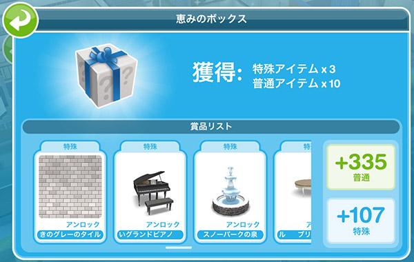 恵みのボックス詳細情報(The Sims フリープレイ)