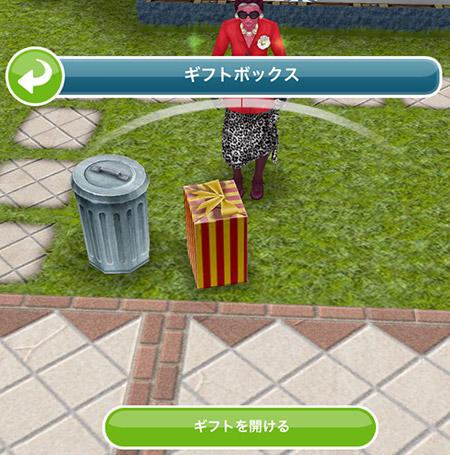 6周年記念ギフトボックス(The Sims フリープレイ)