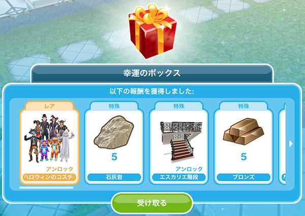 幸運のボックス、報酬獲得(The Sims フリープレイ)