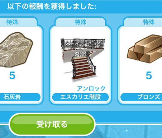幸運のボックスで出た、エスカリエ階段アンロック(The Sims フリープレイ)