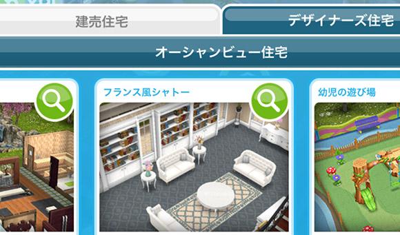 建売住宅「フランス風シャトー」(The Sims フリープレイ)