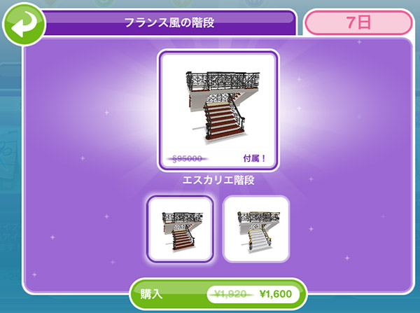 課金バンドル「フランス風の階段」1600円。エスカリエ階段入り(The Sims フリープレイ)