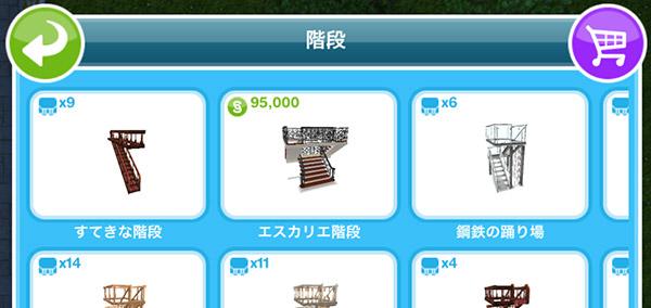ホームストア「階段」で販売しているエスカリエ階段(The Sims フリープレイ)