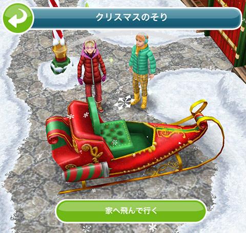 クリスマスのそり「家へ飛んで行く」(The Sims フリープレイ)