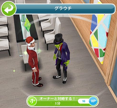 グラウチ、選択肢「オーナーと対峙する!」1分(The Sims フリープレイ)