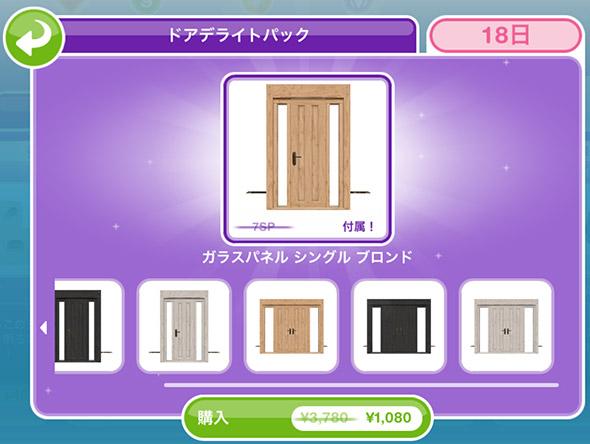 雪のシャレー課金パック「ドアデライトパック」1,080円(The Sims フリープレイ)