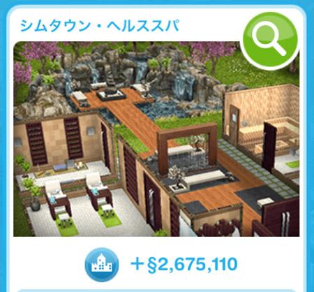 建売住宅「シムタウン・ヘルススパ」(The Sims フリープレイ)