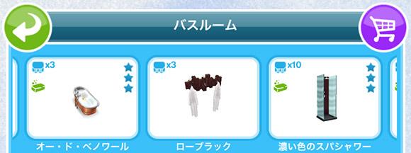 「バスルーム」セクション内にある、シムタウン・ヘルススパの「ローブラック」(The Sims フリープレイ)