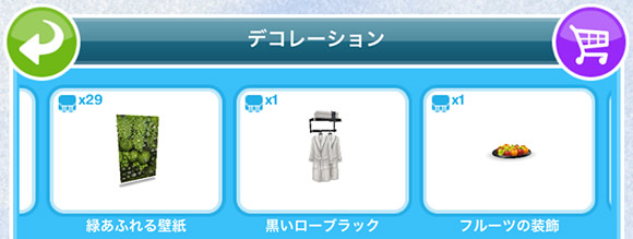 「デコレーション」セクション内にある、シャレーの「黒いローブラック」(The Sims フリープレイ)