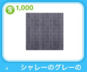 壁「シャレーのグレーのタイル」1,000シムオリオン(The Sims フリープレイ)