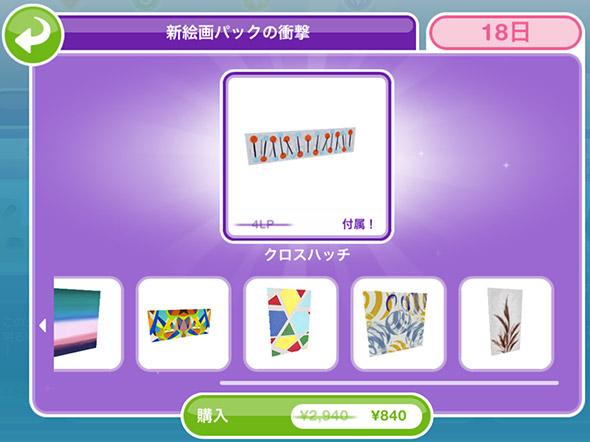 雪のシャレー課金パック「新絵画パックの衝撃」840円(The Sims フリープレイ)