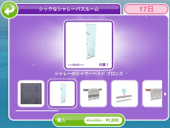 雪のシャレー課金パック「シックなシャレーバスルーム」1,200円(The Sims フリープレイ)