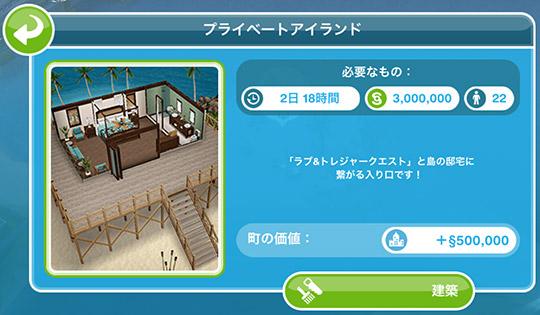 プライベートアイランド 建築(The Sims フリープレイ)
