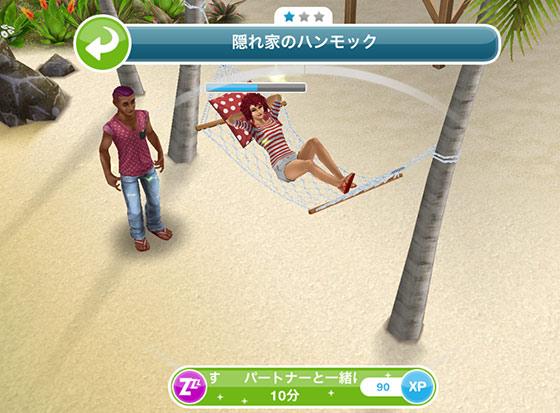 プライベートアイランド「隠れ家のハンモック」アクション選択「パートナーと一緒に過ごす 10分」(The Sims フリープレイ)