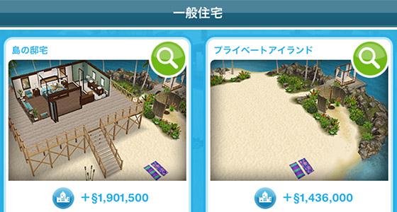 一般住宅「島の邸宅」「プライベートアイランド」(The Sims フリープレイ)