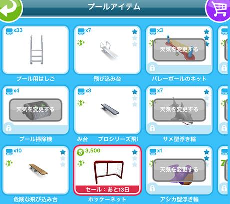 セール販売中のプールアイテム「ホッケーネット」(The Sims フリープレイ)