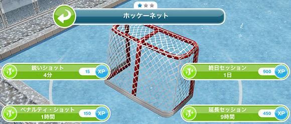 ホッケーネット・行動選択「鋭いショット 4分」「ペナルティ・ショット 1時間」「延長セッション 9時間」「終日セッション 1日」(The Sims フリープレイ)