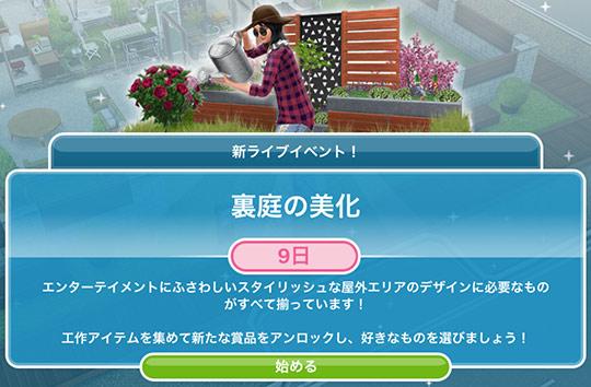「裏庭の美化」ライブイベント開始のお知らせ(The Sims フリープレイ)