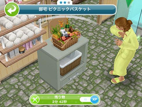 邸宅 ピクニックバスケット「残り物 2分42秒」(The Sims フリープレイ)