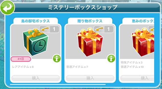 「島の邸宅ボックス」が発売されたミステリーボックスショップ(The Sims フリープレイ )