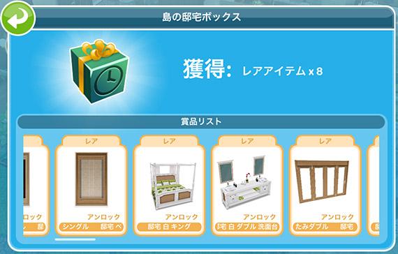 レアアイテム賞品8個入り「島の邸宅ボックス」(The Sims フリープレイ )
