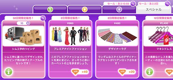 ソーシャルポイントで買えるパックも並ぶオンラインストア。シム工学的リビング 10SP、プレミアナイトファッション 960円、デザイナーラグ 480円、マキシドレス 1400円(The Sims フリープレイ )