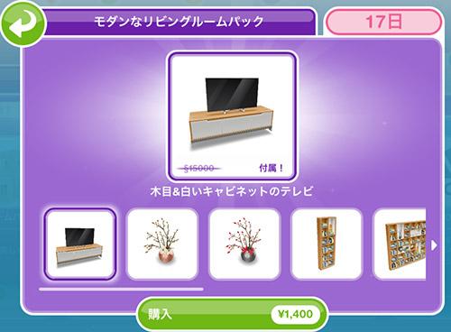 課金商品「モダンなリビングルームパック」(The Sims フリープレイ )