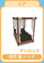 邸宅 黒 ベッド(The Sims フリープレイ )