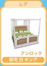 ベッドルームアイテム「邸宅 白 キング」(The Sims フリープレイ )
