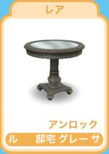邸宅 グレー サイドテーブル(The Sims フリープレイ )