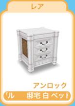 邸宅 白 ベッドサイドテーブル(The Sims フリープレイ )