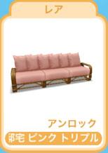 リビングルームアイテム「邸宅 ピンク トリプル」(The Sims フリープレイ )