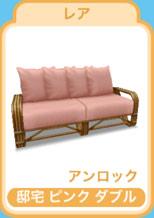 リビングルームアイテム「邸宅 ピンク ダブル」(The Sims フリープレイ )