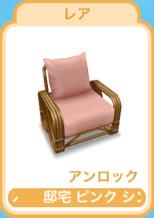 リビングルームアイテム「邸宅 ピンク シングル」(The Sims フリープレイ )