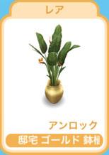 邸宅 ゴールド 鉢植え(The Sims フリープレイ )