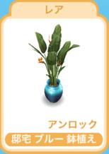 邸宅 ブルー 鉢植え(The Sims フリープレイ )