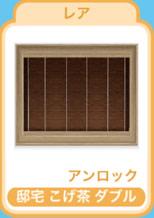 窓アイテム「邸宅 こげ茶 ダブル」(The Sims フリープレイ )